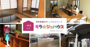 長野県飯田市レンタルスペース