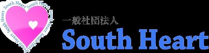 一般社団法人South Heart