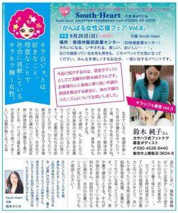 キラ☆ジョ通信VOL.3